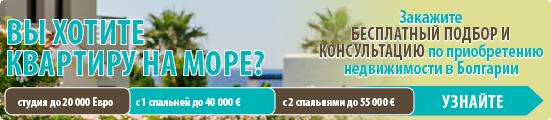 Вы хотите квартиру на море